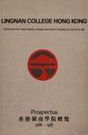 Lingnan College Hong Kong : prospectus 1986-1987 = 香港嶺南學院概覽 1986-1987