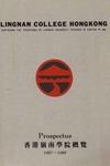 Lingnan College Hong Kong : prospectus 1987-1988 = 香港嶺南學院概覽 1987-1988