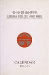 Lingnan College Hong Kong : calendar 1994-1995