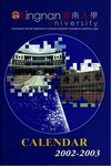Lingnan University : calendar 2002-2003