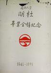 嶺南大學明社: 畢業金禧紀念 1941-1991 by 嶺南大學1941明社