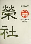 嶺南大學榮社畢業金禧紀念冊 1943-1993