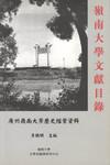 嶺南大學文獻目錄 : 廣州嶺南大學歷史檔案資料