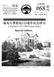 嶺南大學創校125週年紀念特刊 = Lingnan 125 Glorious Years