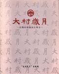 大村歲月 : 抗戰時期嶺南在粵北 by 大村歲月出版組