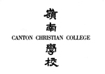 Canton Christian College Ling Naam Hok Hau : its growth and outlook