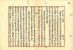 五十年前之嶺南 (原手稿)