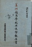 美洲嶺南學校共進會報告書 Report of the Chinese General Association of the Canton Christian College in North America by 美洲嶺南學校共進會 The Chinese General Association of the Canton Christian College in North America