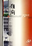 嶺南教育在港80週年1922-2002 = Lingnan education in Hong Kong 80th anniversary 1922-2002 by 嶺南教育機構 Lingnan Education Organization