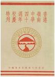 香港嶺南中學四十週年校慶特刊