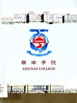 Silver jubilee = 銀禧紀念特刊 by Lingnan College, Hong Kong