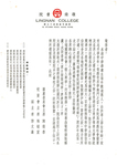 嶺南書院開辦經費募捐運動籌務委員會 : 募捐信函 = A fundraising letter issued during the preparatory stage of the college