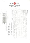 嶺南書院開辦經費募捐運動籌務委員會 : 募捐信函