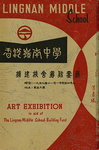 香港嶺南中學擴建校舍籌款畫展 (場刊) = Art Exhibition in aid of The Lingnan Middle School Building Fund (Catalogue)