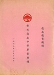 香港嶺南中學畢業典禮 (1968年度)