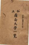 私立嶺南大學一覽 (中華民國廿一年三月)