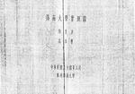 嶺南大學實測圖 by Jinghong CHEN (陳景洪) and Yongyu GAO (高永譽)