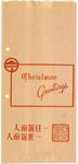 1964年11月15日嶺南同學日: 印有「一日嶺南人,一世嶺南人」紙袋
