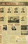 嶺南學院三十周年校慶特刊
