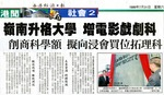 嶺南升格大學 增電影戲劇科