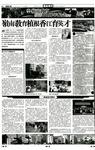 嶺南教育在港80周年紀念特刊