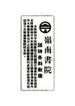 嶺南書院招聘教席通告 Lingnan College academic vacancies advertisement in 1967