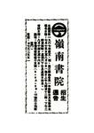 嶺南書院招生通告 Lingnan College admission notice in 1967