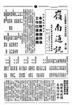 嶺南通訊 Lingnan Newsletter (第1期)
