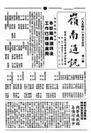 嶺南通訊 Lingnan Newsletter (第1期) by 嶺南大學同學會香港分會