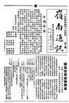 嶺南通訊 Lingnan Newsletter (第2期)