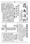 嶺南通訊 Lingnan Newsletter (第3期) by 嶺南大學同學會香港分會