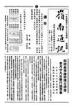 嶺南通訊 Lingnan Newsletter (第4期)