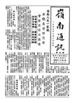 嶺南通訊 Lingnan Newsletter (第5期)