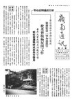 嶺南通訊 Lingnan Newsletter (第8期)