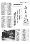 嶺南通訊 Lingnan Newsletter (第8期) by 嶺南大學同學會香港分會