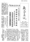 嶺南通訊 Lingnan Newsletter (第9期)