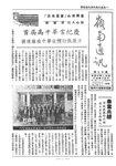 嶺南通訊 Lingnan Newsletter (第17期) by 嶺南大學同學會香港分會