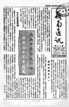 嶺南通訊 Lingnan Newsletter (第20期)