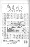 嶺南通訊 Lingnan Newsletter (第23期)