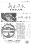 嶺南通訊 Lingnan Newsletter (第33期)