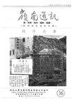 嶺南通訊 Lingnan Newsletter (第36期) by 嶺南大學同學會香港分會