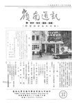 嶺南通訊 Lingnan Newsletter (第37期)