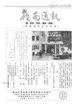 嶺南通訊 Lingnan Newsletter (第37期) by 嶺南大學同學會香港分會