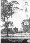 嶺南通訊 Lingnan Newsletter (第39期) by 嶺南大學同學會香港分會