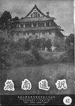 嶺南通訊 Lingnan Newsletter (第42期) by 嶺南大學同學會香港分會