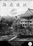 嶺南通訊 Lingnan Newsletter (第45期) by 嶺南大學同學會香港分會