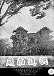 嶺南通訊 Lingnan Newsletter (第46期) by 嶺南大學同學會香港分會