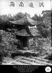 嶺南通訊 Lingnan Newsletter (第48期) by 嶺南大學同學會香港分會