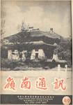 嶺南通訊 Lingnan Newsletter (第49期) by 嶺南大學同學會香港分會