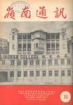嶺南通訊 Lingnan Newsletter (第51期) by 嶺南大學同學會香港分會